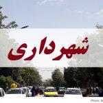خرید کالای خارجی در شهرداری اردبیل به حداقل رسیده است