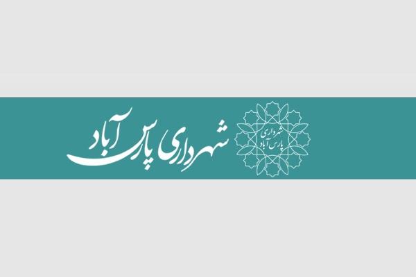شهرداری پارس آباد